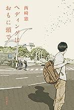表紙: ヘディングはおもに頭で (角川書店単行本)   西崎 憲
