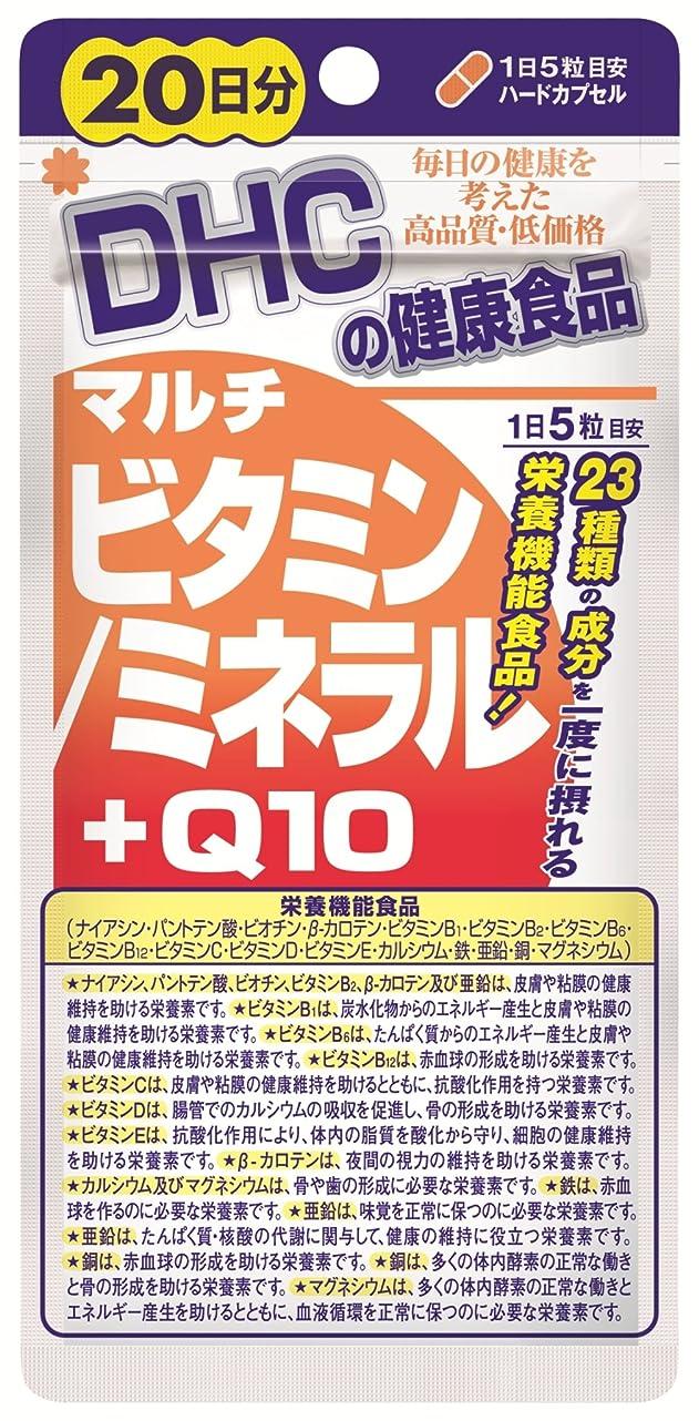 尾比べる施設DHC マルチビタミン/ミネラル+Q10 20日分 100粒