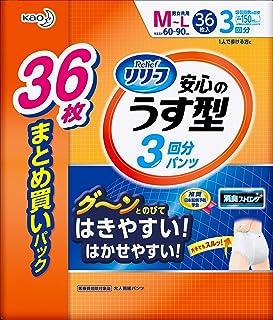 【Amazon.co.jp 限定】リリーフ パンツタイプ 安心のうす型 M~L【ADL区分:一人で歩ける方】 36枚入