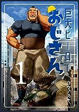 Kyodai hero ojisan 1 (Japanese Edition)