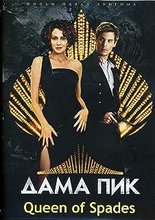 The Queen of Spades / Dama Pik / Дама Пик Russian Thriller Movie [Language: Russian; Subtitles: English] DVD NTSC ALL REGIONS