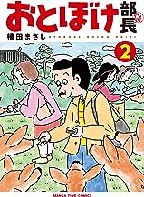 表紙: おとぼけ部長代理 2巻 (まんがタイムコミックス) | 植田まさし