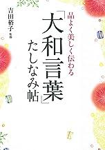 表紙: 品よく美しく伝わる 「大和言葉」たしなみ帖 | 吉田裕子