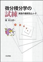 微分積分学の試練---実数の連続性とε-δ