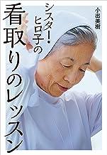 表紙: シスター・ヒロ子の看取りのレッスン | 小出 美樹