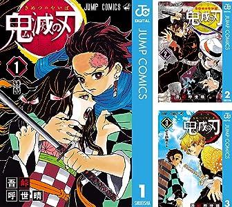 鬼滅の刃 (全23巻)Kindle版