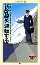 表紙: 新幹線を運転する (メディアファクトリー新書) | 早田森