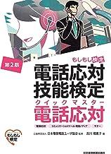 表紙: 電話応対技能検定(もしもし検定)クイックマスター 電話応対<第2版> (日本経済新聞出版) | 吉川理恵子