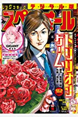ビッグコミックスペリオール 2021年16号(2021年7月26日発売) [雑誌] Kindle版