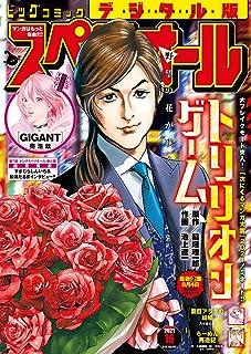 ビッグコミックスペリオール 2021年16号(2021年7月26日発売) [雑誌]