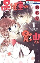表紙: 保健室の影山くん 1 (花とゆめコミックス) | 天乃忍