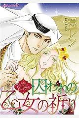 囚われの乙女の祈り (ハーレクインコミックス) Kindle版