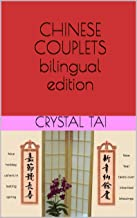 CHINESE COUPLETS (bilingual edition): A Long-Surviving & Thriving Form of Art