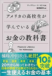 【Amazon.co.jp 限定】アメリカの高校生が学んでいるお金の教科書 FINANCIAL LITERACY FOR MILLENNIALS(特典:将来への不安がなくなる! 知って得するお金の超基本問題集)