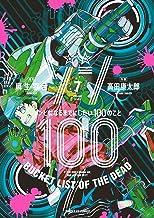 表紙: ゾン100~ゾンビになるまでにしたい100のこと~(7) (サンデーGXコミックス) | 高田康太郎