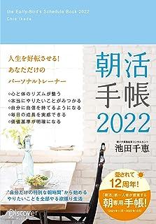 朝活手帳 2022 11月始まり [四六判]