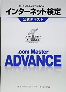NTTコミュニケーションズ インターネット検定.com Master ADVANCE公式テキスト