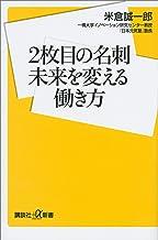 表紙: 2枚目の名刺 未来を変える働き方 (講談社+α新書) | 米倉誠一郎