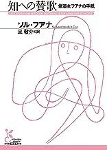 表紙: 知への賛歌 修道女フアナの手紙 (光文社古典新訳文庫) | ソル・フアナ