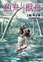 表紙: 魚舟・獣舟 (光文社文庫) | 上田 早夕里