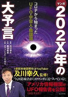 マンガ202X年の大予言 コロナから始まったUFO・宇宙人・陰謀論