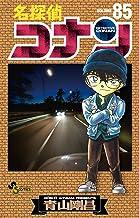 表紙: 名探偵コナン(85) (少年サンデーコミックス)   青山剛昌