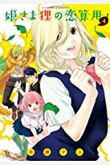 姫さま狸の恋算用 : 4 (アクションコミックス) Kindle版