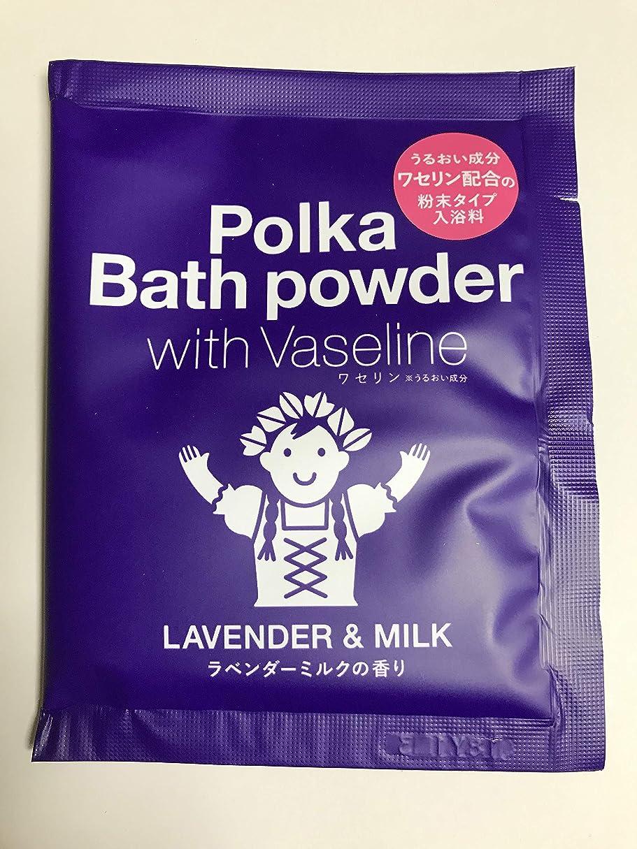 好意的嬉しいですフェデレーションポルカバス 粉末タイプ入浴料【北欧イメージの炭酸&熱気芳香浴バスソーク】ラベンダーミルクの香り