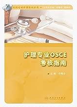 护理专业OSCE考核指南 (实用专科护理系列丛书)