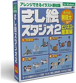 さし絵スタジオ2ビジネス・産業編Win版