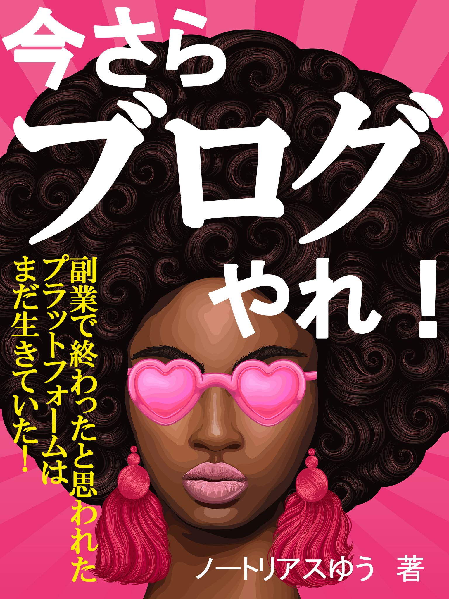imasarablogyarefukugyousyoshinsyaafirieito: fukugyoudeowatatoomowaretapuratofomuhamadaikiteita (Japanese Edition)