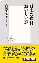 日本の食材 おいしい旅 (集英社新書)