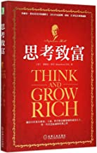 Think and Grow Rich (Chinese Edition)