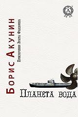 Планета Вода (Приключения Эраста Фандорина) (Russian Edition) Kindle Edition