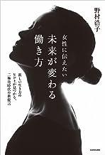 表紙: 女性に伝えたい 未来が変わる働き方 新しい生き方のヒントが見つかる、二極化時代の新提言   野村 浩子