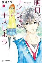 明日、ナイショのキスしよう(2) (デザートコミックス)