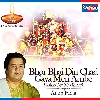 Bhor Bhai Din Chad Gaya Meri Ambe (Vaishno Devi Maa Ki Aarti)