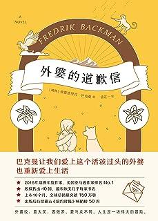 外婆的道歉信: 外婆说,要大笑要做梦要与众不同,人生是一场伟大的冒险。 (Chinese Edition)