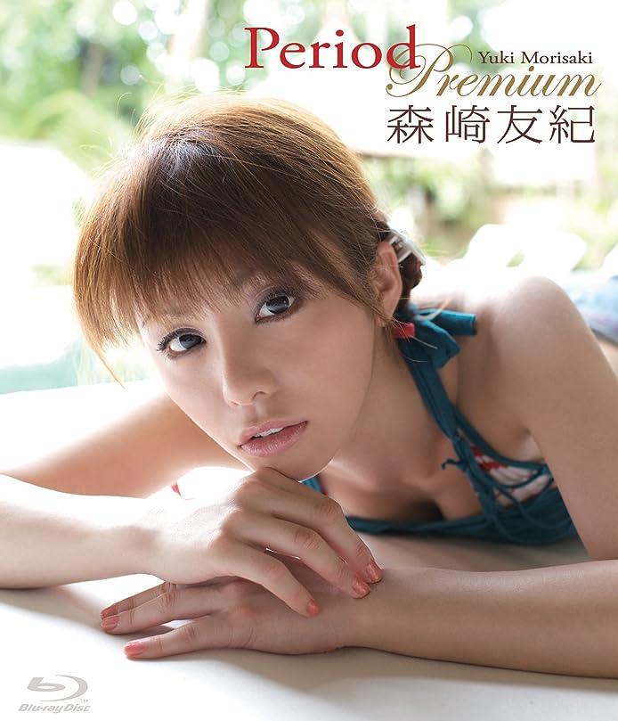 合計肉魅力森崎友紀/Period Premium(通常版)【Blu-ray】