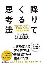 表紙: 降りてくる思考法 世界一クレイジーでクリエイティブな問題解決スキル | 江上 隆夫