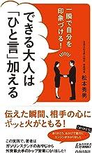 表紙: 一瞬で自分を印象づける!できる大人は「ひと言」加える | 松本秀男