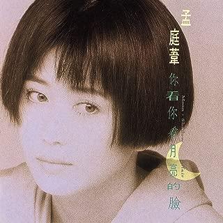 Bu Rang Ni Kan Dao Wo De Lei (Album Version)
