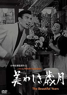 あの頃映画松竹DVDコレクション 美わしき歳月