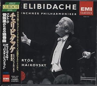 バルトーク:管弦楽のための協奏曲&チャイコフスキー:幻想序曲「ロメオとジュリエット」
