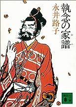 表紙: 執念の家譜 (講談社文庫)   永井路子