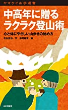 表紙: ヤマケイ山学選書 中高年に贈るラクラク登山術 | 中尾 雄吉