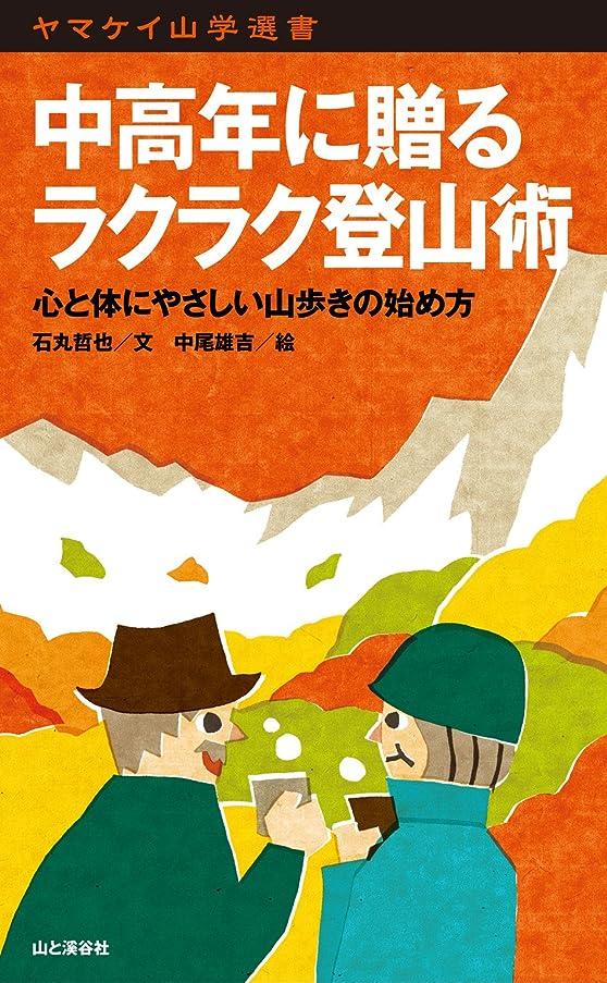 トラップ温度あらゆる種類のヤマケイ山学選書 中高年に贈るラクラク登山術