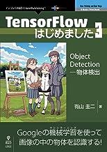 表紙: TensorFlowはじめました3 Object Detection ─ 物体検出 (NextPublishing) | 有山 圭二