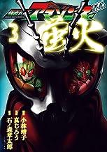 表紙: 仮面ライダーアマゾンズ外伝 蛍火(3) (モーニングコミックス) | 石ノ森章太郎