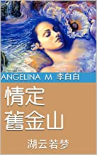 情定 舊金山: 湖云若梦 (情定旧金山三部曲 Book 1) (Traditional Chinese Edition)